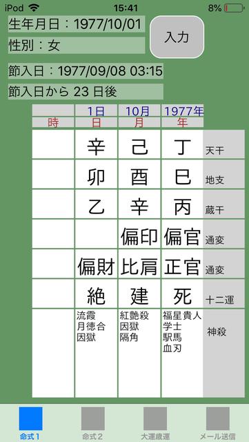 f:id:aoimotoki:20190807154433p:plain