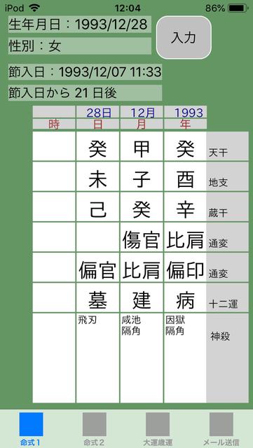 f:id:aoimotoki:20190810125744p:plain
