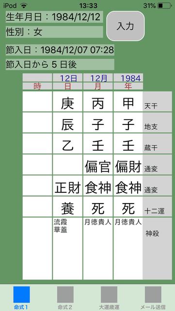 f:id:aoimotoki:20190814140052p:plain