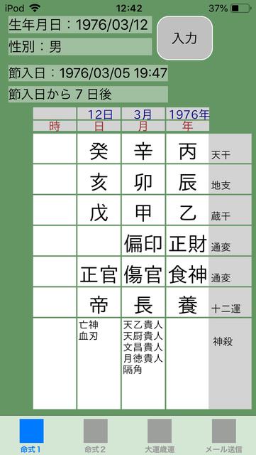 f:id:aoimotoki:20190819125637p:plain