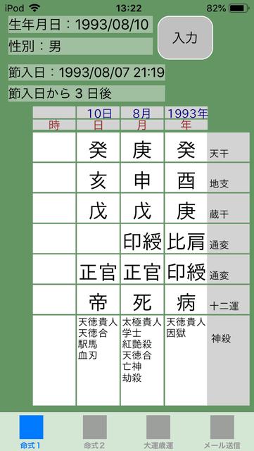 f:id:aoimotoki:20190825132654p:plain