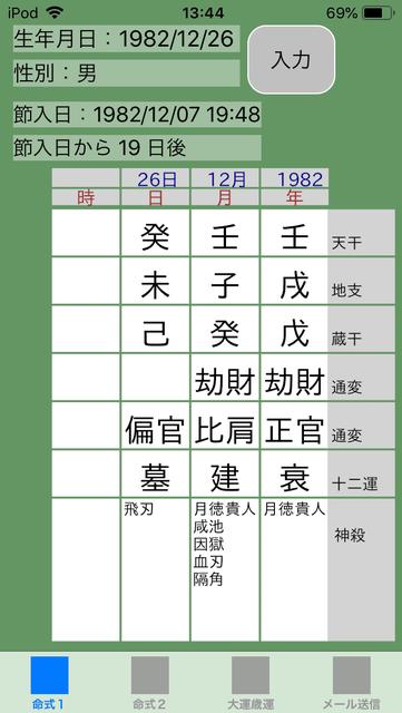 f:id:aoimotoki:20190831142500p:plain