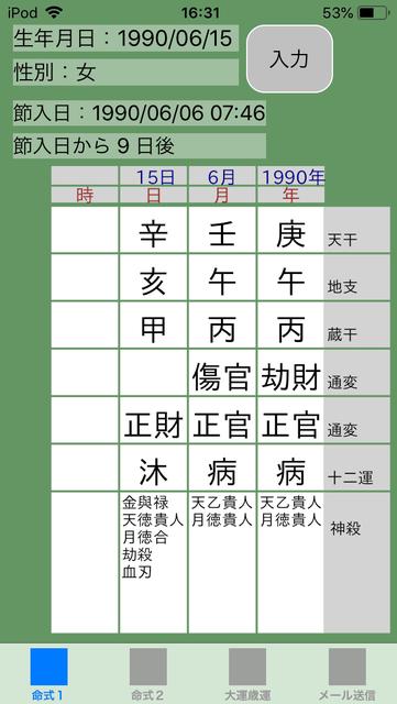 f:id:aoimotoki:20190901163855p:plain
