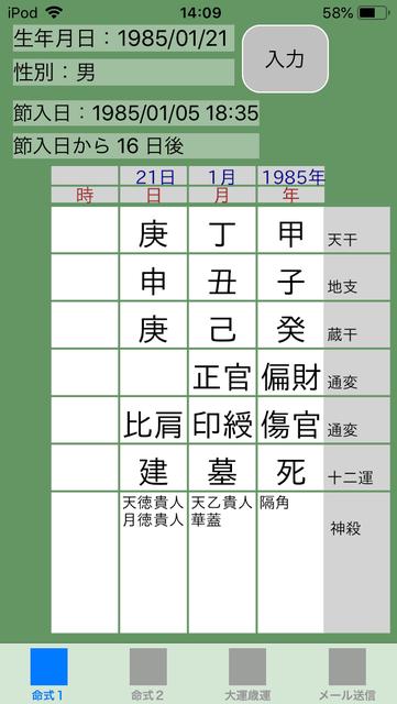 f:id:aoimotoki:20190907141216p:plain
