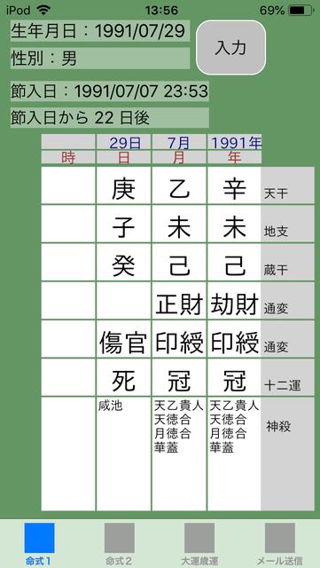 f:id:aoimotoki:20190921135935p:plain
