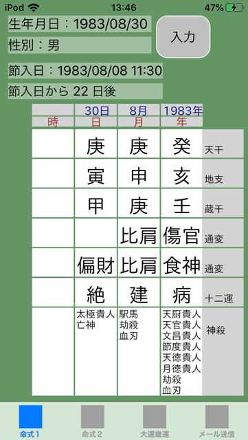 f:id:aoimotoki:20190927135312p:plain