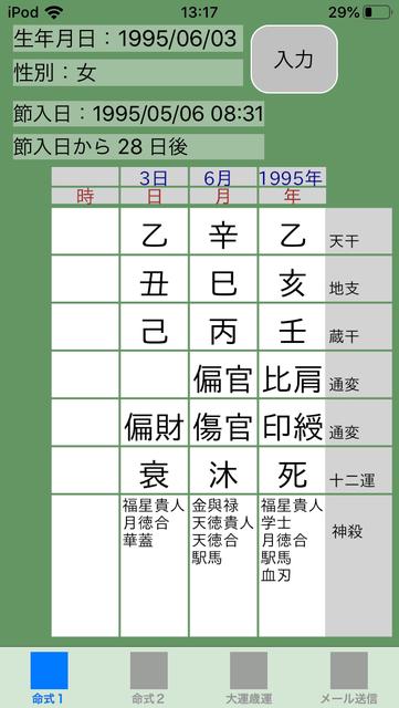 f:id:aoimotoki:20190928132157p:plain