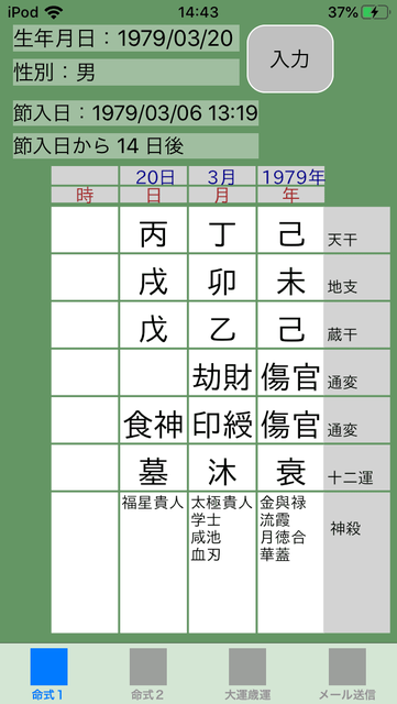 f:id:aoimotoki:20190929144847p:plain