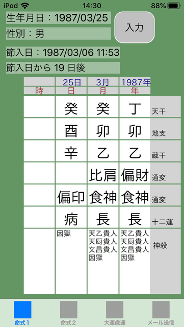 f:id:aoimotoki:20190930145028p:plain