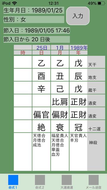 f:id:aoimotoki:20191002123726p:plain