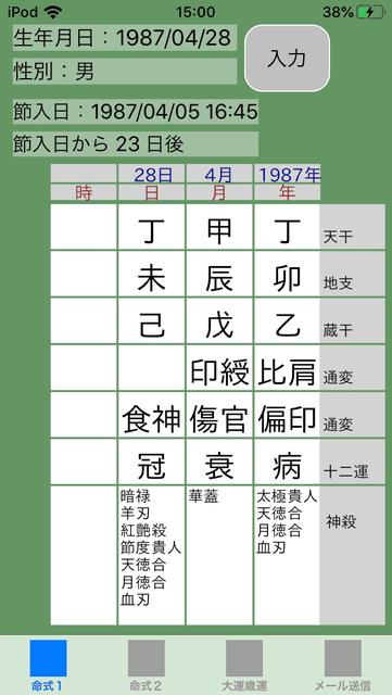 f:id:aoimotoki:20191005150639p:plain