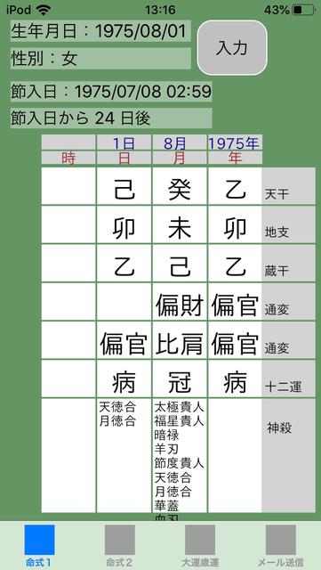 f:id:aoimotoki:20191008131847p:plain