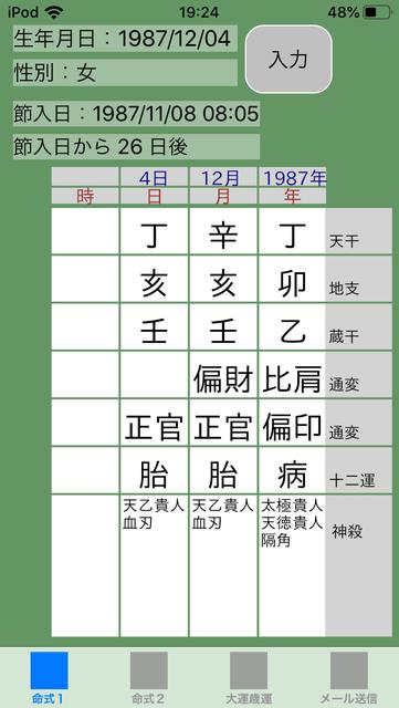 f:id:aoimotoki:20191011193304p:plain