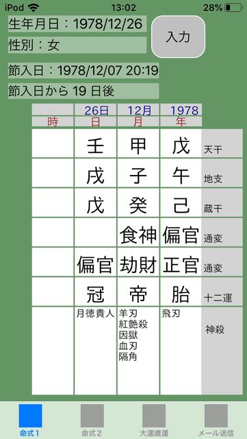 f:id:aoimotoki:20191016130557p:plain