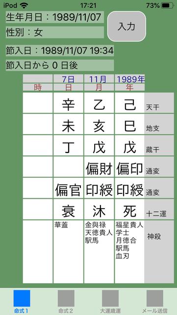 f:id:aoimotoki:20191016172522p:plain