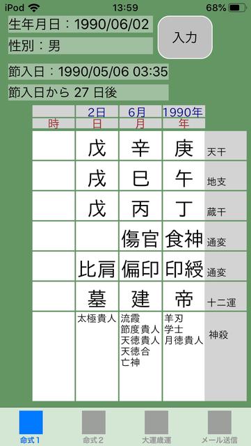 f:id:aoimotoki:20191021140228p:plain