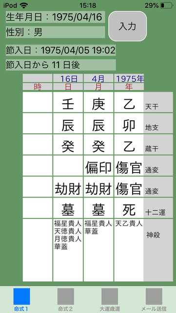 f:id:aoimotoki:20191023152158p:plain
