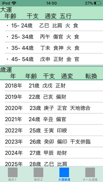 f:id:aoimotoki:20191025145327p:plain