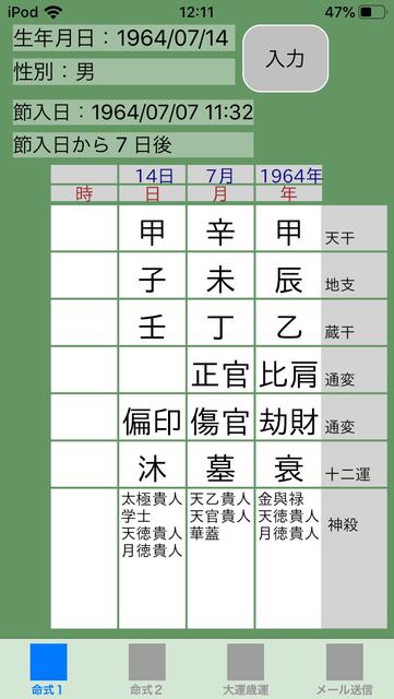 f:id:aoimotoki:20191026121632p:plain