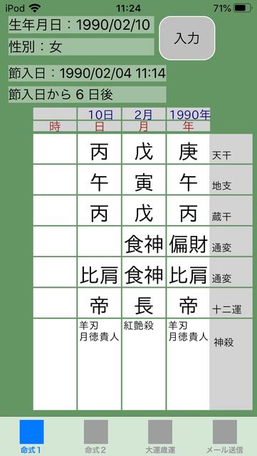 f:id:aoimotoki:20191103112712p:plain
