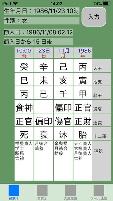 f:id:aoimotoki:20191104140633p:plain