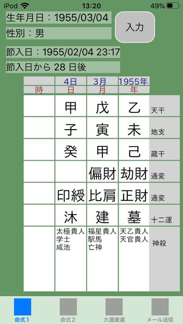f:id:aoimotoki:20191108132258p:plain