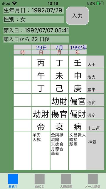 f:id:aoimotoki:20191109131848p:plain