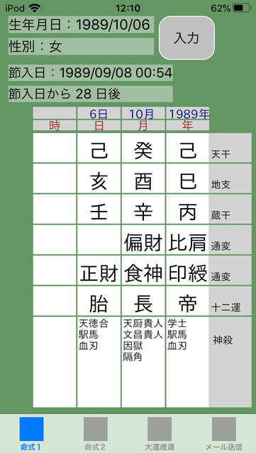 f:id:aoimotoki:20191110141956p:plain