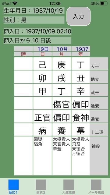 f:id:aoimotoki:20191111124143p:plain