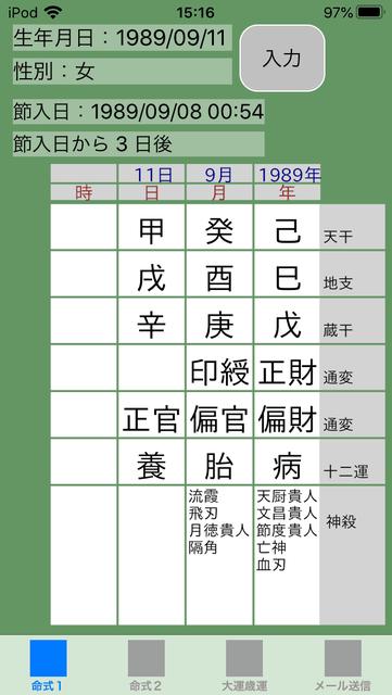 f:id:aoimotoki:20191115152411p:plain