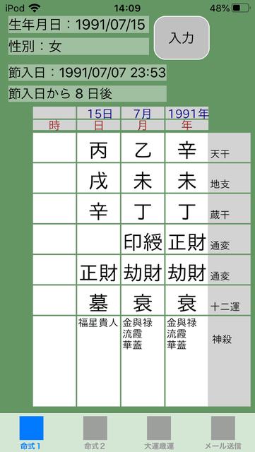 f:id:aoimotoki:20191116141326p:plain