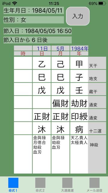 f:id:aoimotoki:20191118114914p:plain