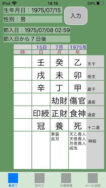 f:id:aoimotoki:20191130141828p:plain