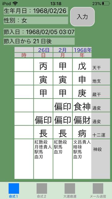 f:id:aoimotoki:20191214132315p:plain