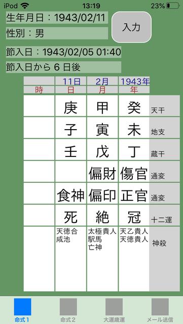 f:id:aoimotoki:20191214132329p:plain