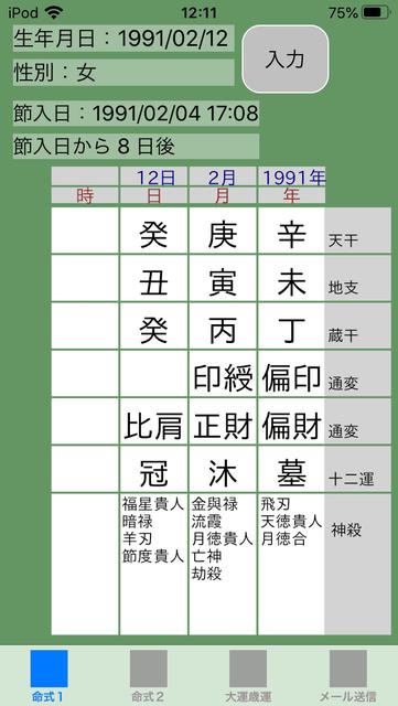 f:id:aoimotoki:20191216121546p:plain