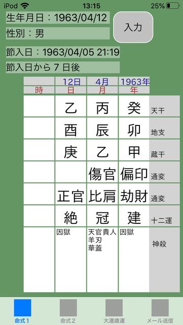 f:id:aoimotoki:20191222131821p:plain