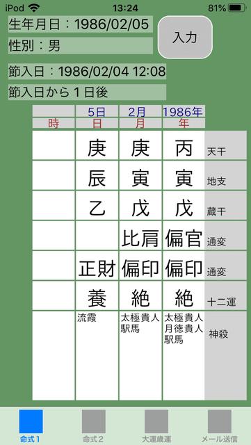 f:id:aoimotoki:20191223132721p:plain