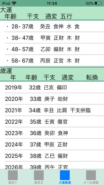 f:id:aoimotoki:20191228113828p:plain