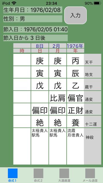 f:id:aoimotoki:20200101234018p:plain