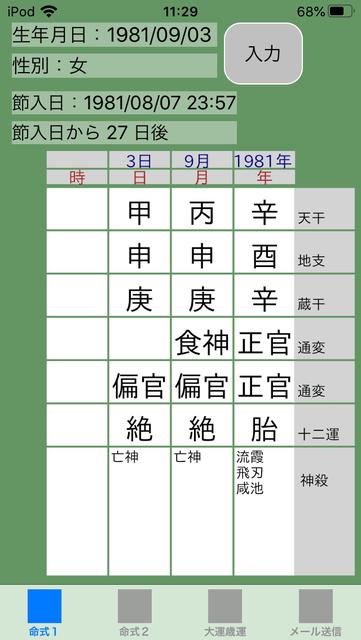 f:id:aoimotoki:20200103113629p:plain