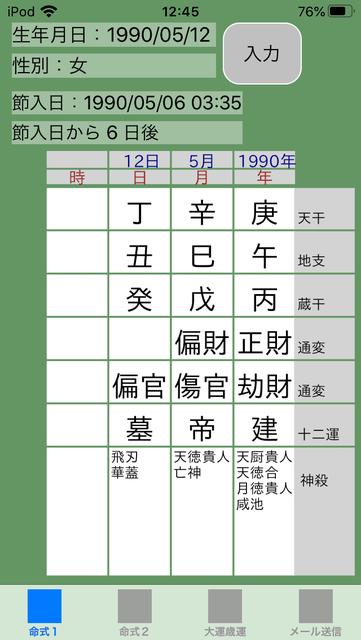 f:id:aoimotoki:20200104125019p:plain