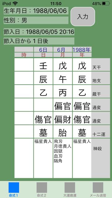 f:id:aoimotoki:20200105115503p:plain
