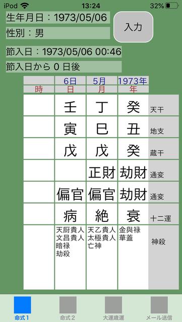 f:id:aoimotoki:20200106134027p:plain