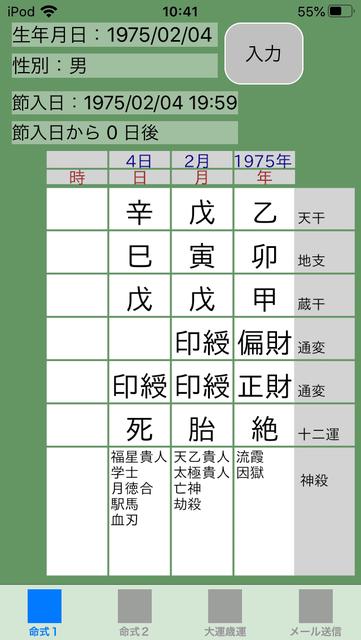 f:id:aoimotoki:20200107104416p:plain