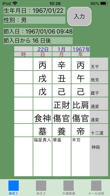 f:id:aoimotoki:20200108103659p:plain