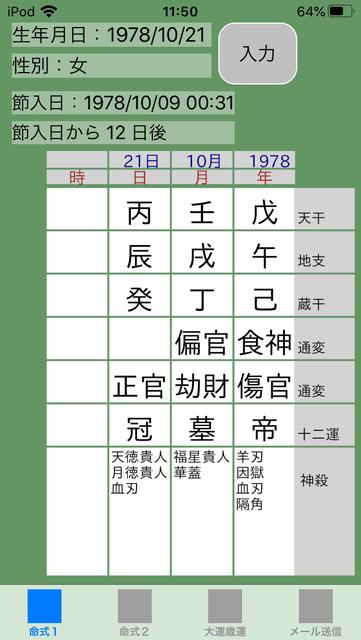 f:id:aoimotoki:20200110115418p:plain