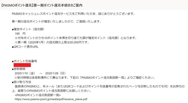 f:id:aoimotoki:20200110165943p:plain