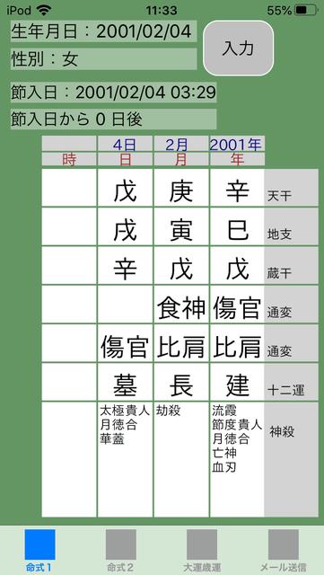 f:id:aoimotoki:20200115115336p:plain