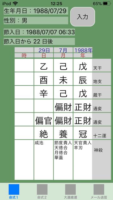 f:id:aoimotoki:20200116124206p:plain